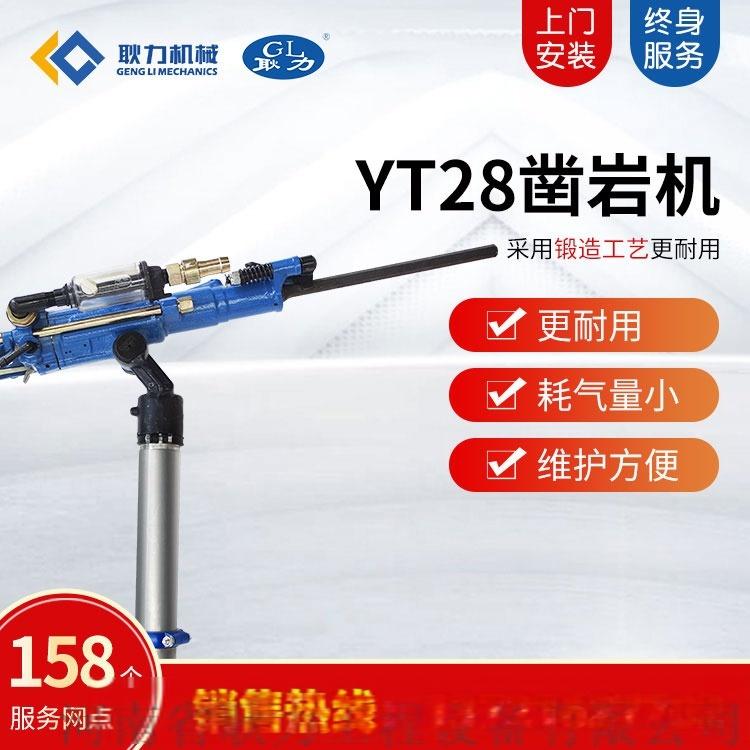 YT28气腿式凿岩机02.jpg
