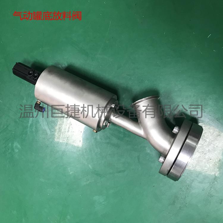 304正料不锈钢气动罐底阀 卫生级气动快装罐底阀909301185