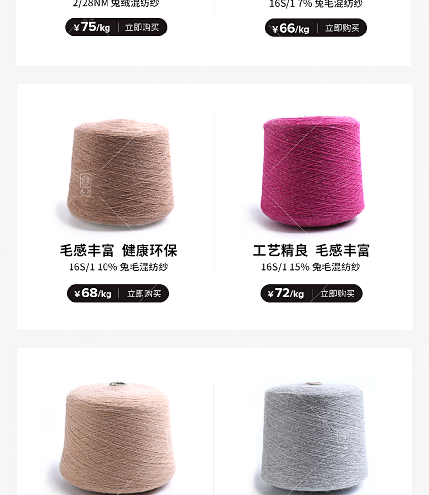 兔毛混纺纱-20%_19.jpg