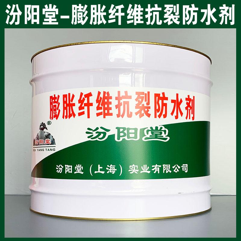 膨胀纤维抗裂防水剂、厂商现货、膨胀纤维抗裂防水剂、供应销售.jpg