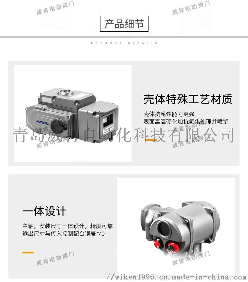 电动球阀德国威肯螺纹调节型耐磨电动三通球阀定制生产109728262
