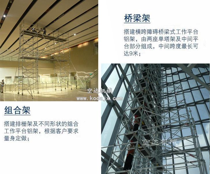 移动式铝合金脚手架厂家,空达铝制高空工作架4米67258582