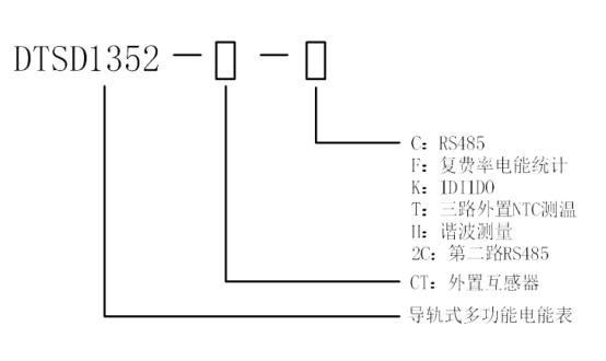 DTSD1352 导轨式多功能电能表375.png