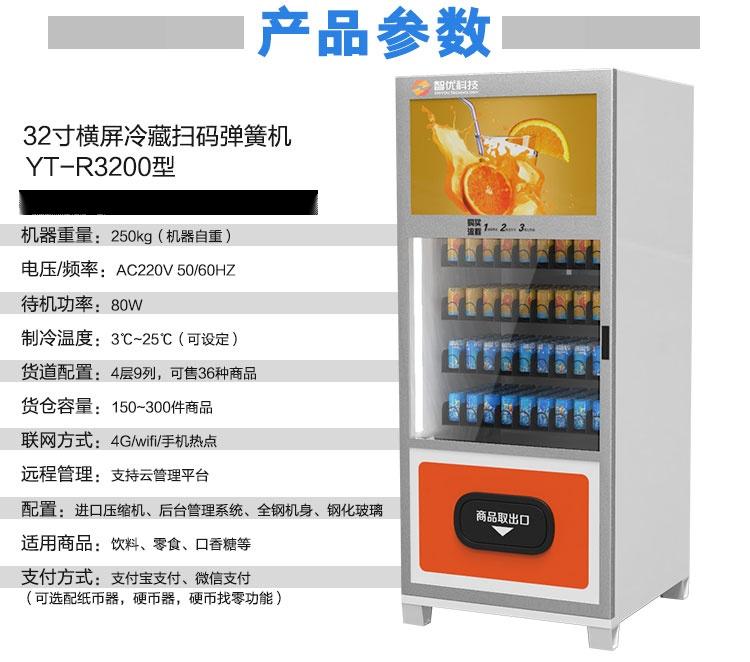 自動售賣機飲料零食商用無人售賣機108400405