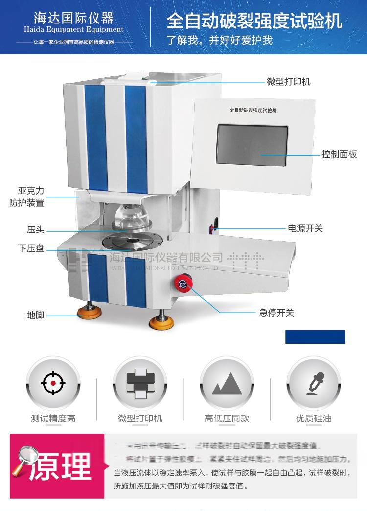 HD-A504-B全自动破裂强度试验机-01_02.jpg