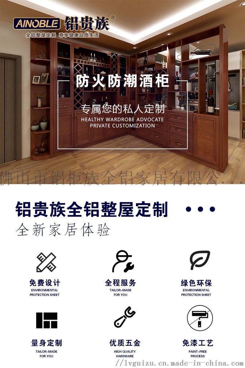 2020-5-酒柜详情_01.jpg