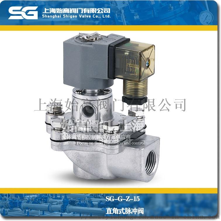 SG-G-Z-15直角式脉冲阀.jpg