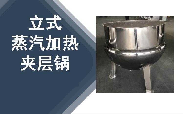 不锈钢夹层锅 玉米糊糊搅拌锅105538682