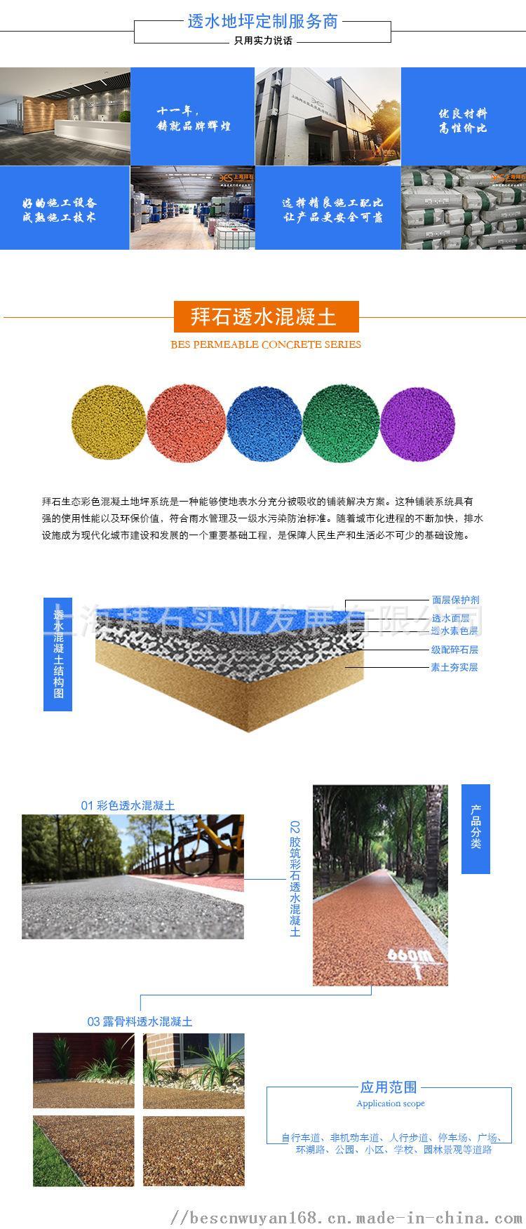 江浙沪皖,生态透水混凝土路面,材料,施工150386875