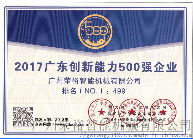 广州瑞士莲巧克力威化饼干包装生产线面包99040875