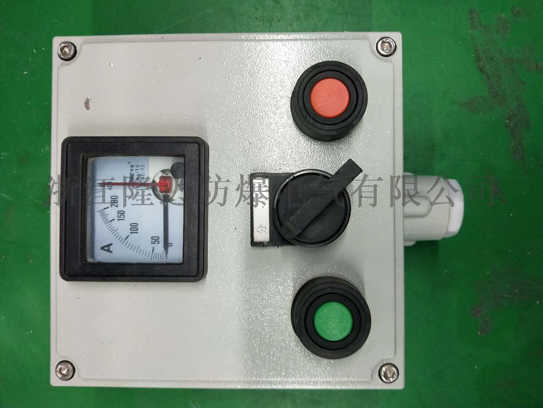 LBZ-A3L远程锁停防爆操作柱799505582