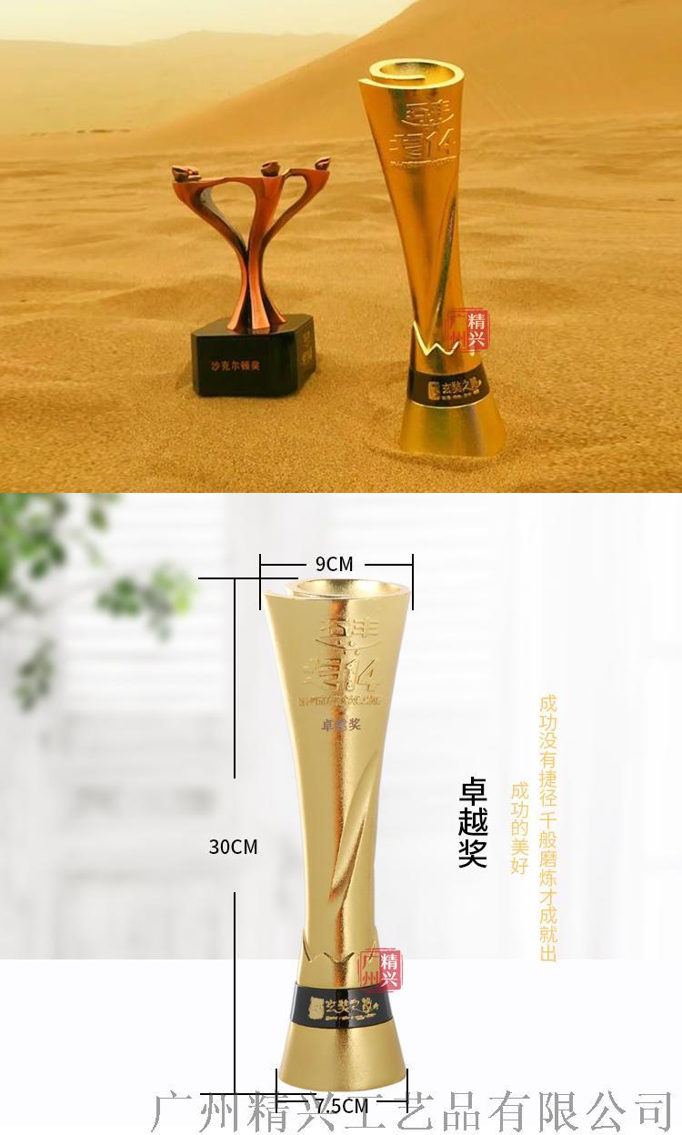 戈14 第十五届商学院戈壁挑战赛奖杯 鸣杖奖杯订做150471925