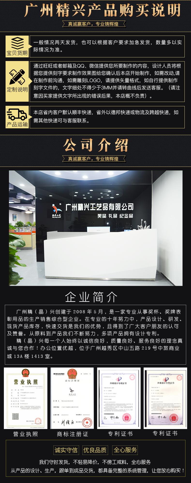 学校运动会比赛水晶奖杯 广州水晶奖杯订制104286895