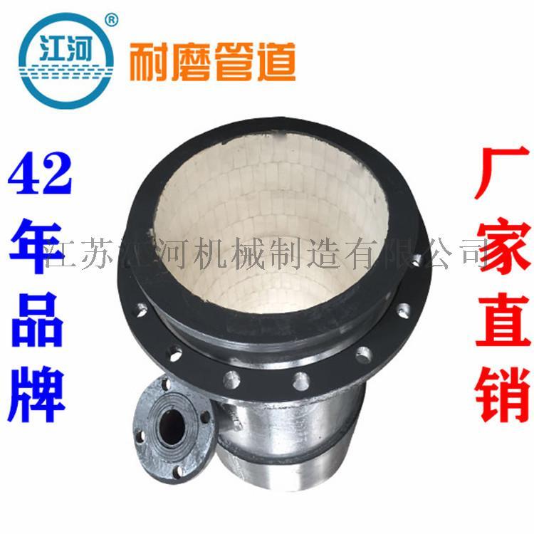 陶瓷管,耐磨陶瓷管彎頭,陶瓷複合耐磨彎頭廠家,江河144383025