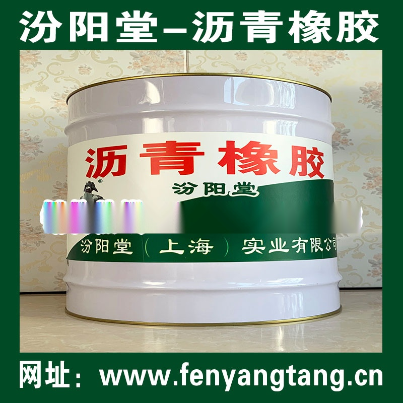 沥青橡胶防水涂料、现货销售、沥青橡胶.jpg