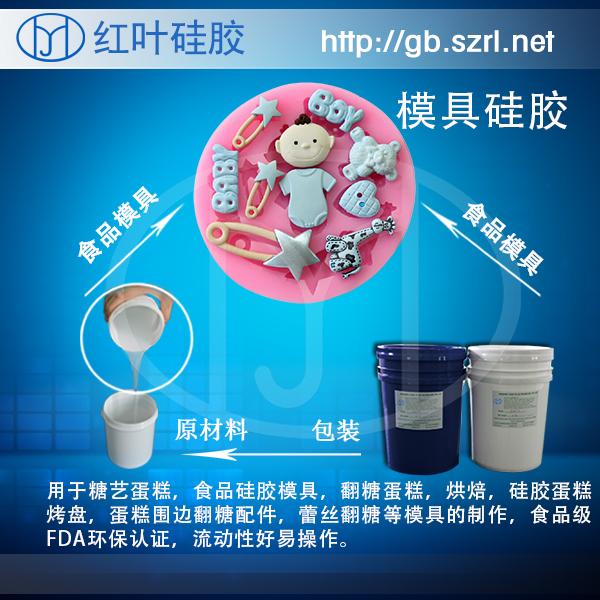 HY-EM920面包食材食品级硅胶8213665