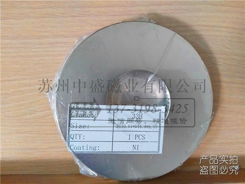 供应耐温180度强磁铁 35UH磁铁定做763585185