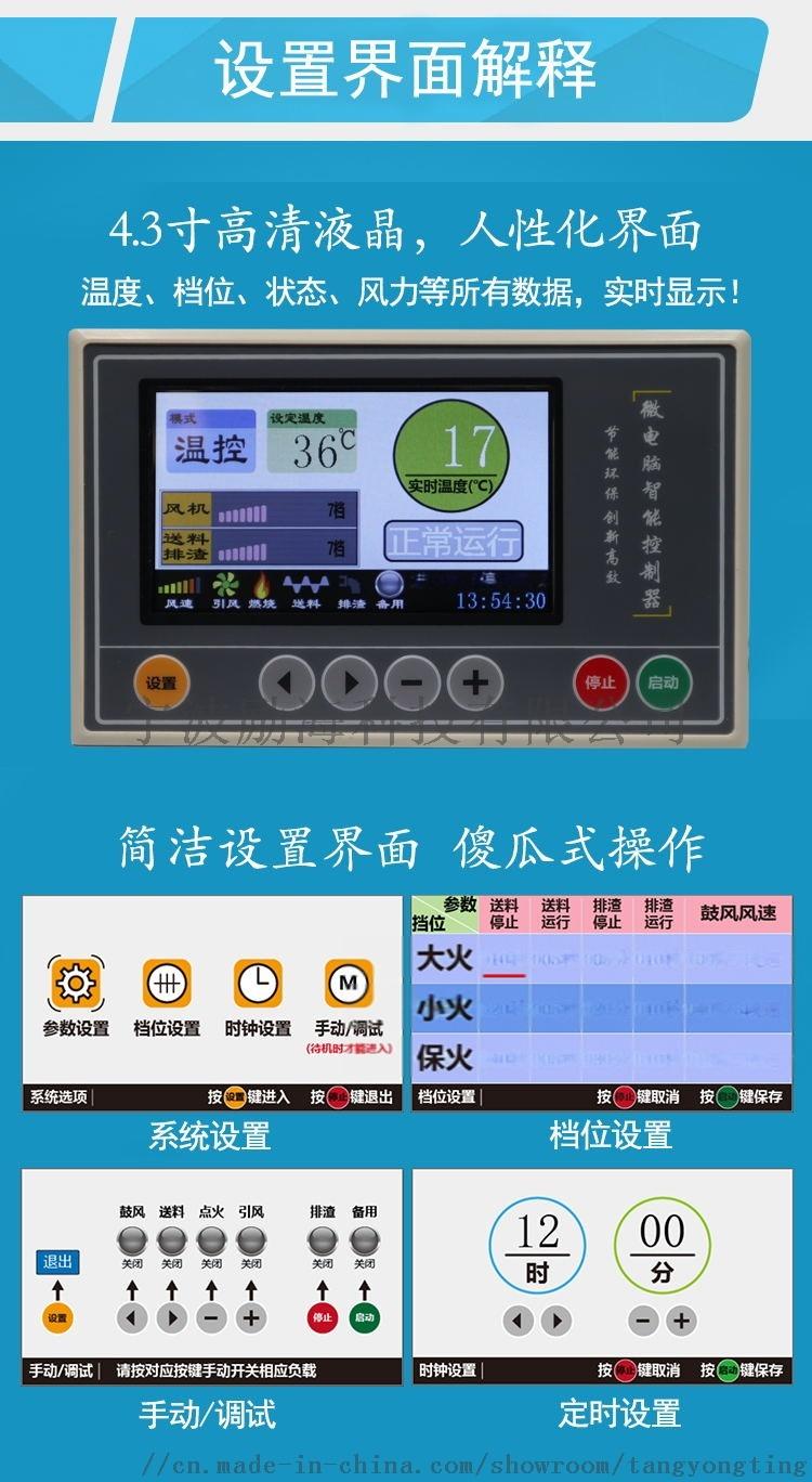 4.3寸燃烧机 (6)_看图王.jpg