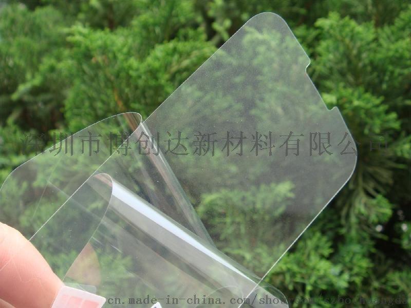 磨砂保護膜 (2)