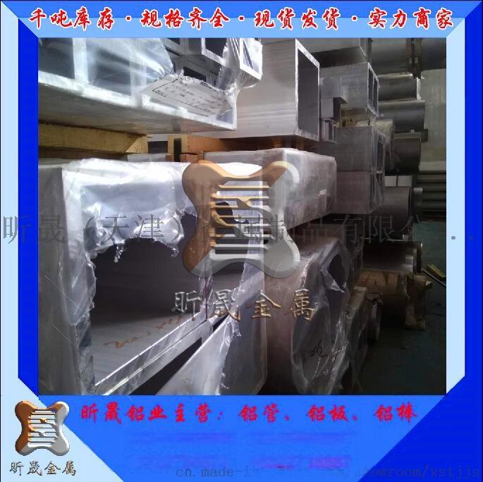 昕晟(天津)金属制品有限公司6082无缝铝管745238602