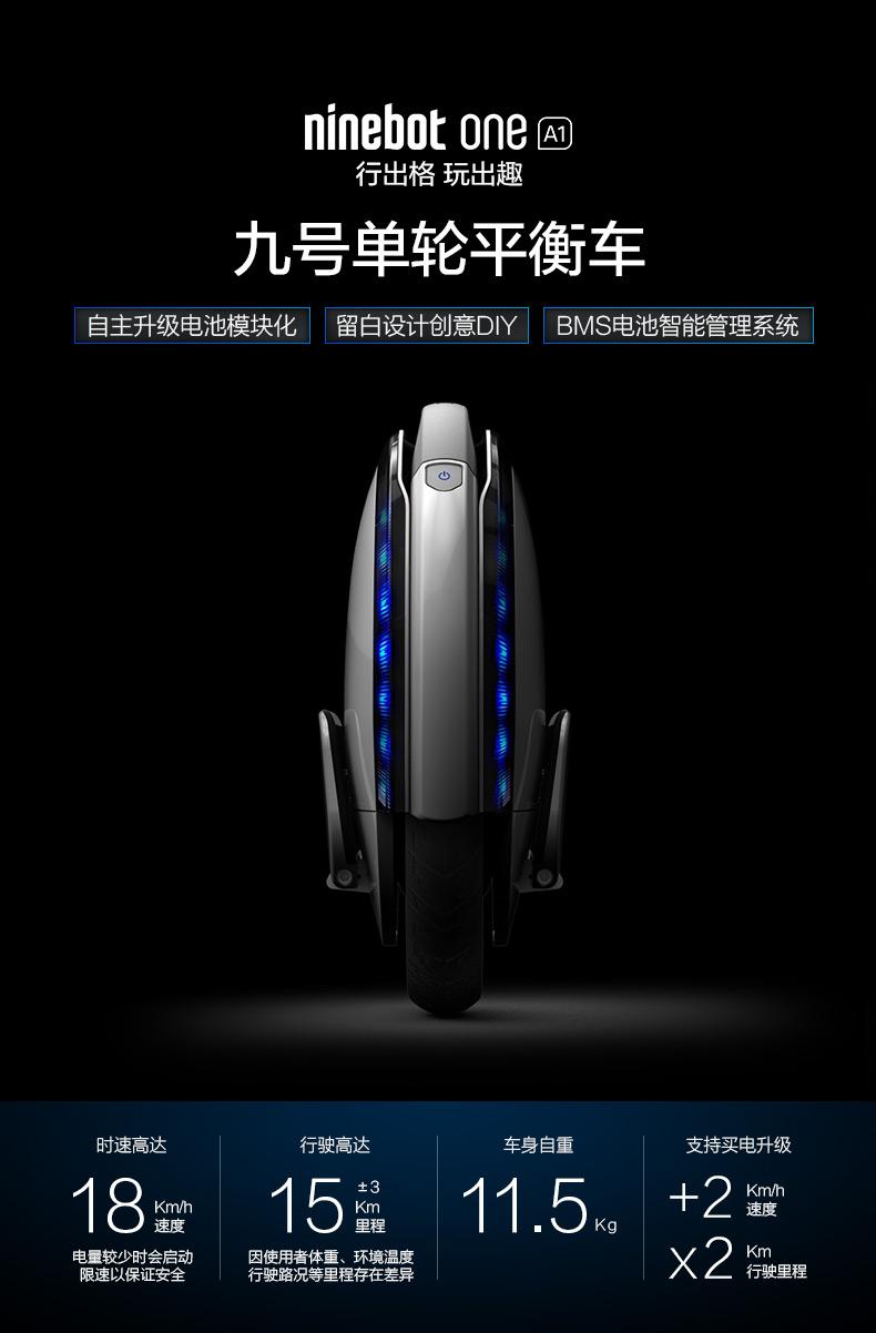 Ninebot-One-A1詳情頁20170214_01.jpg