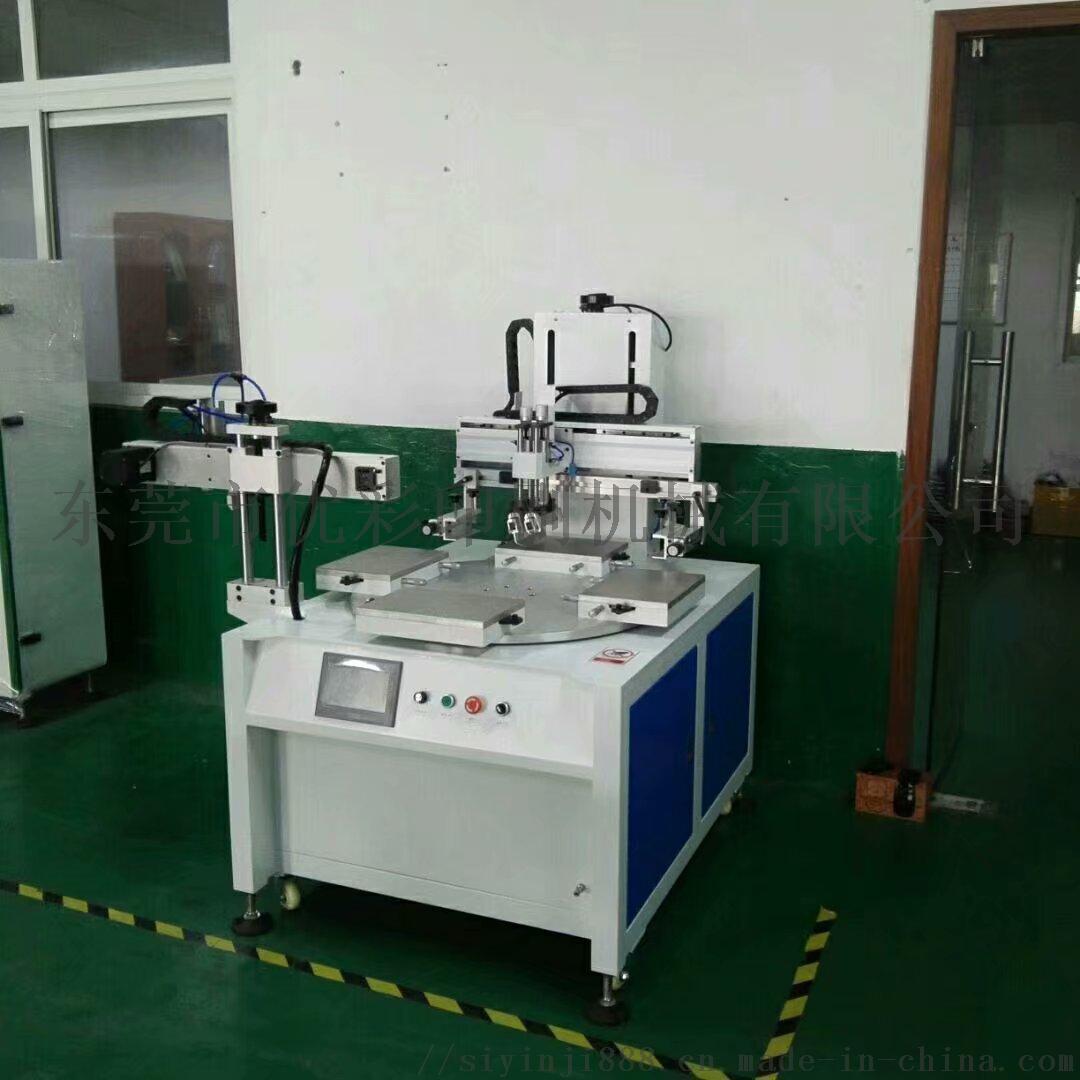 温度计丝印机刻度盘移印机体温表丝网印刷机769490442