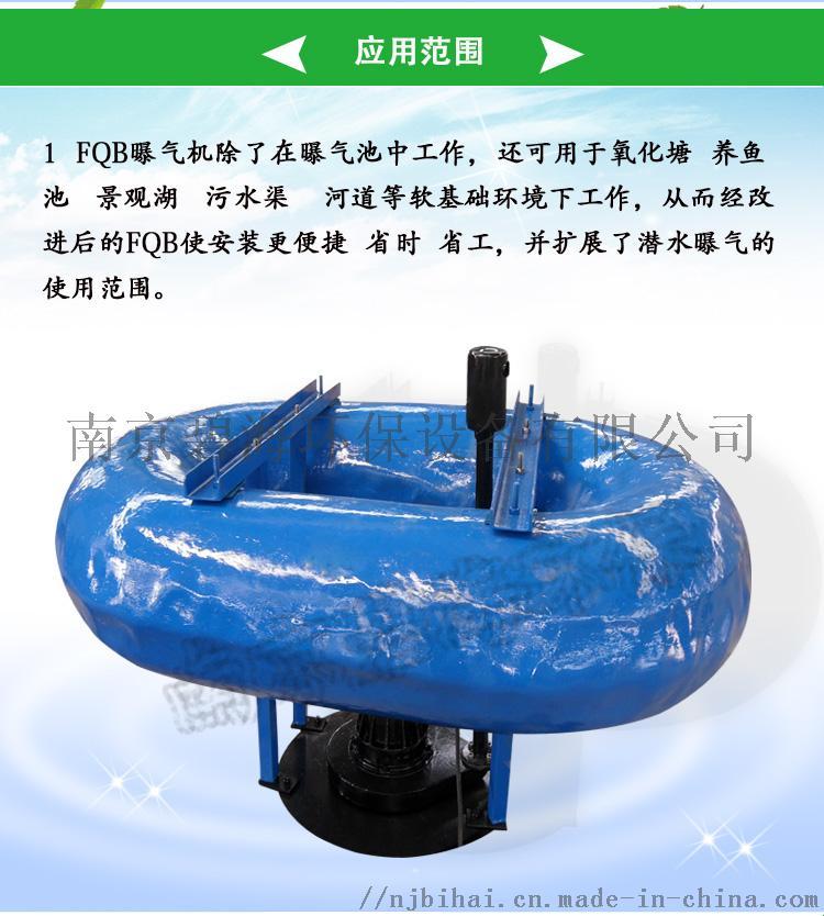 FQB浮筒式潜水曝气机_03.jpg