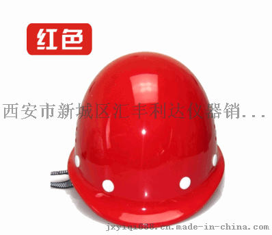 供應西安安全帽特價批發189,9281,255841735222