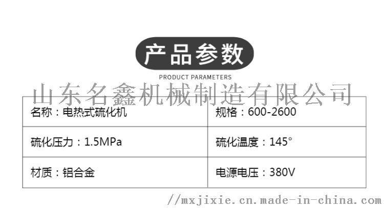 厂家直销电热式皮带**化机 矿用皮带修补设备109281912