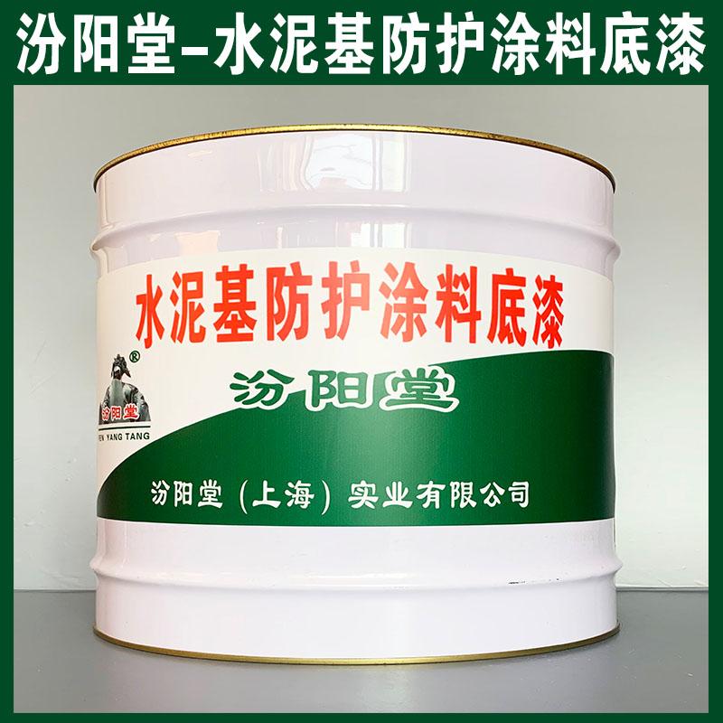 水泥基防护涂料底漆、厂价直供、水泥基防护涂料底漆、厂家批量.jpg
