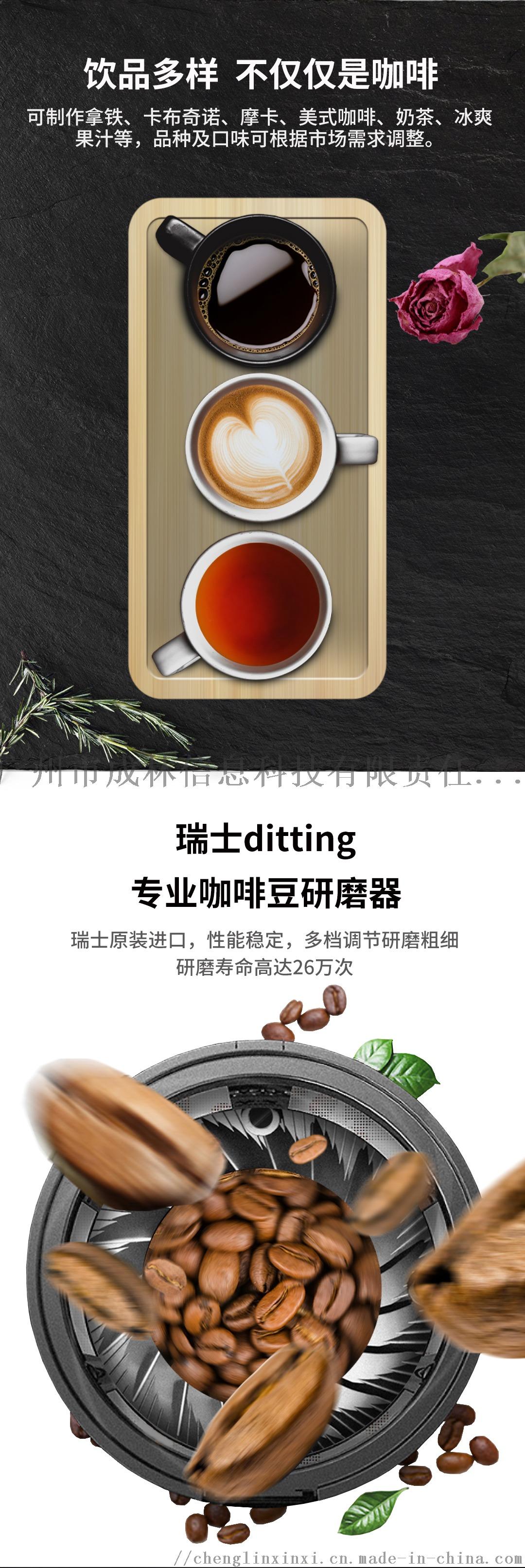 七天悦享商用咖啡机 全自动现磨咖啡机143291915