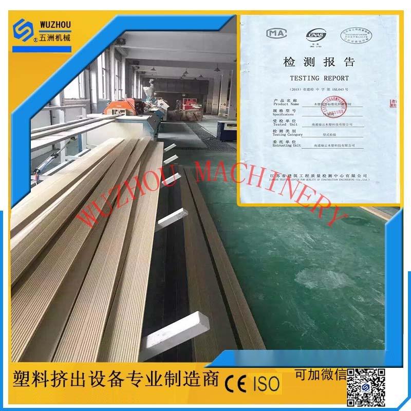 徐州 木塑附框生產線 塑料附框設備 五洲機械104084615
