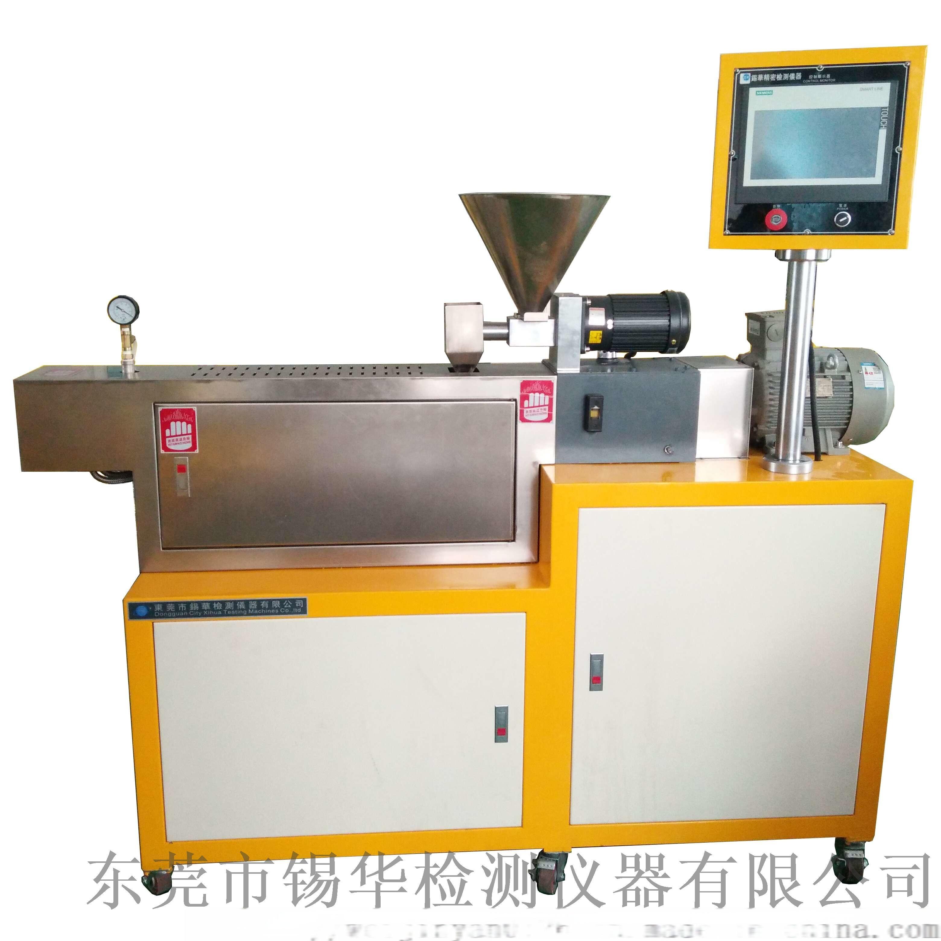 单螺杆挤压机,东莞单螺杆挤压机,单螺杆挤压机价格81257255