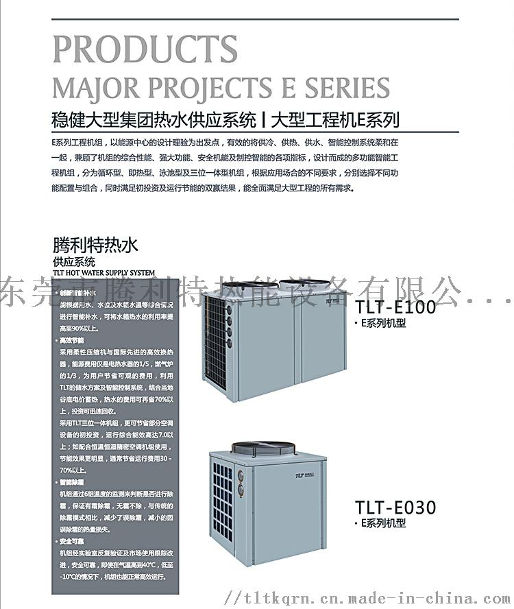 10匹頂出商用機 空氣源熱能供熱供暖主機設備89539005