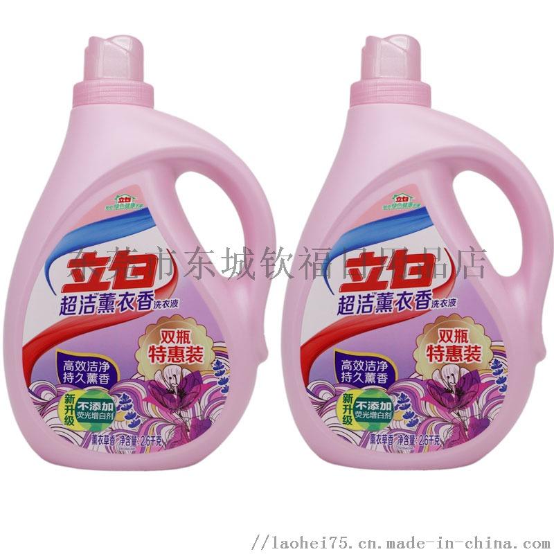 廣州日用品批發市場,優質立白洗衣液廠家熱銷64809602