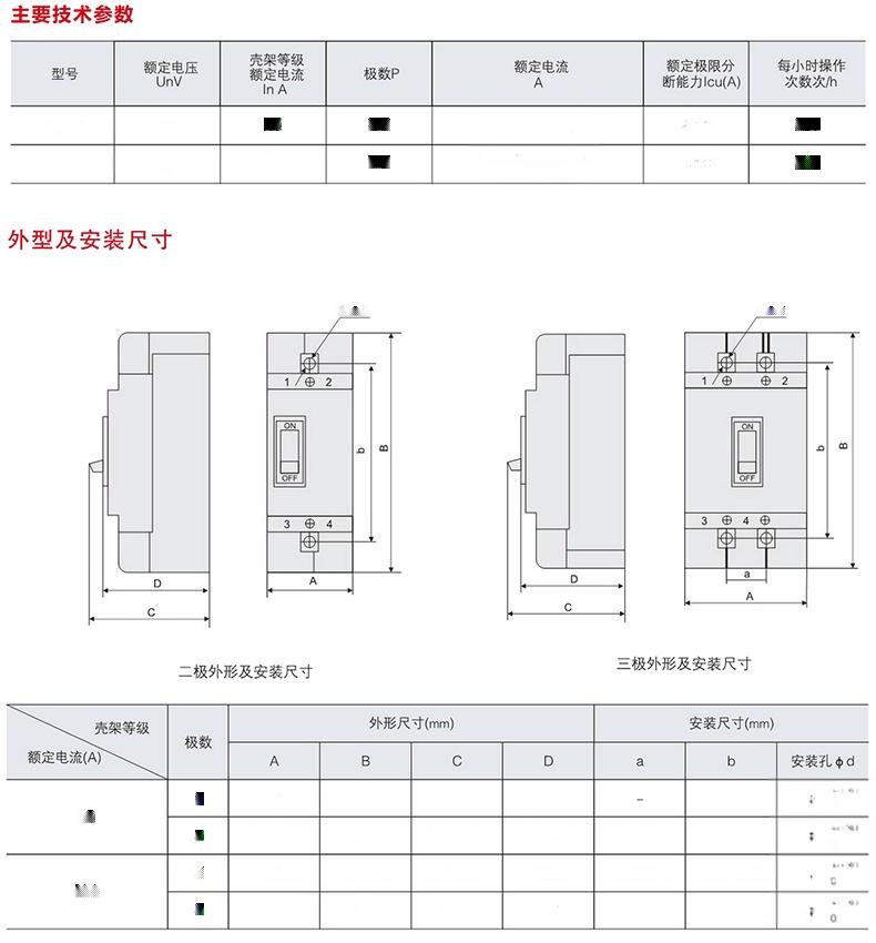 DZ15-40/290塑壳断路器 透明盖91279275