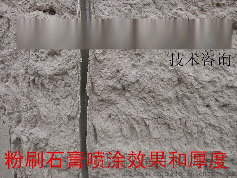 新型全自動石膏噴塗機一改以往笨重活動不便的情況38845332