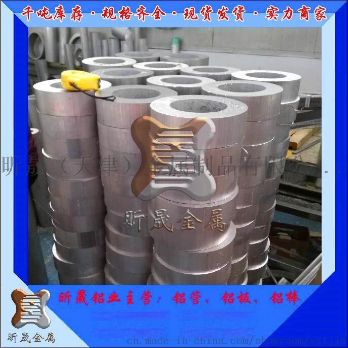 昕晟铝业6063铝合金管745238302