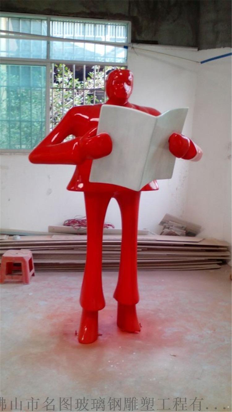 抽象人物雕塑 玻璃钢人物雕塑 佛山人物雕塑厂家822708875