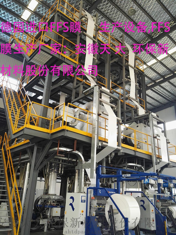 廠家直供PE重包裝袋753914775