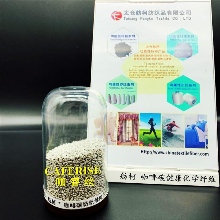 咖啡碳纺丝母粒01_副本1.jpg