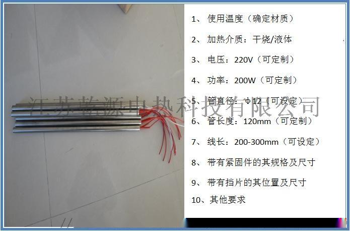 專用點火棒電加熱管 耐腐蝕耐酸鹼單端電加熱管134830995