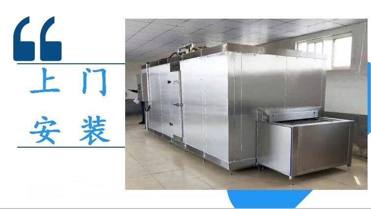 海参速冻设备 红参单个速冻机116785652