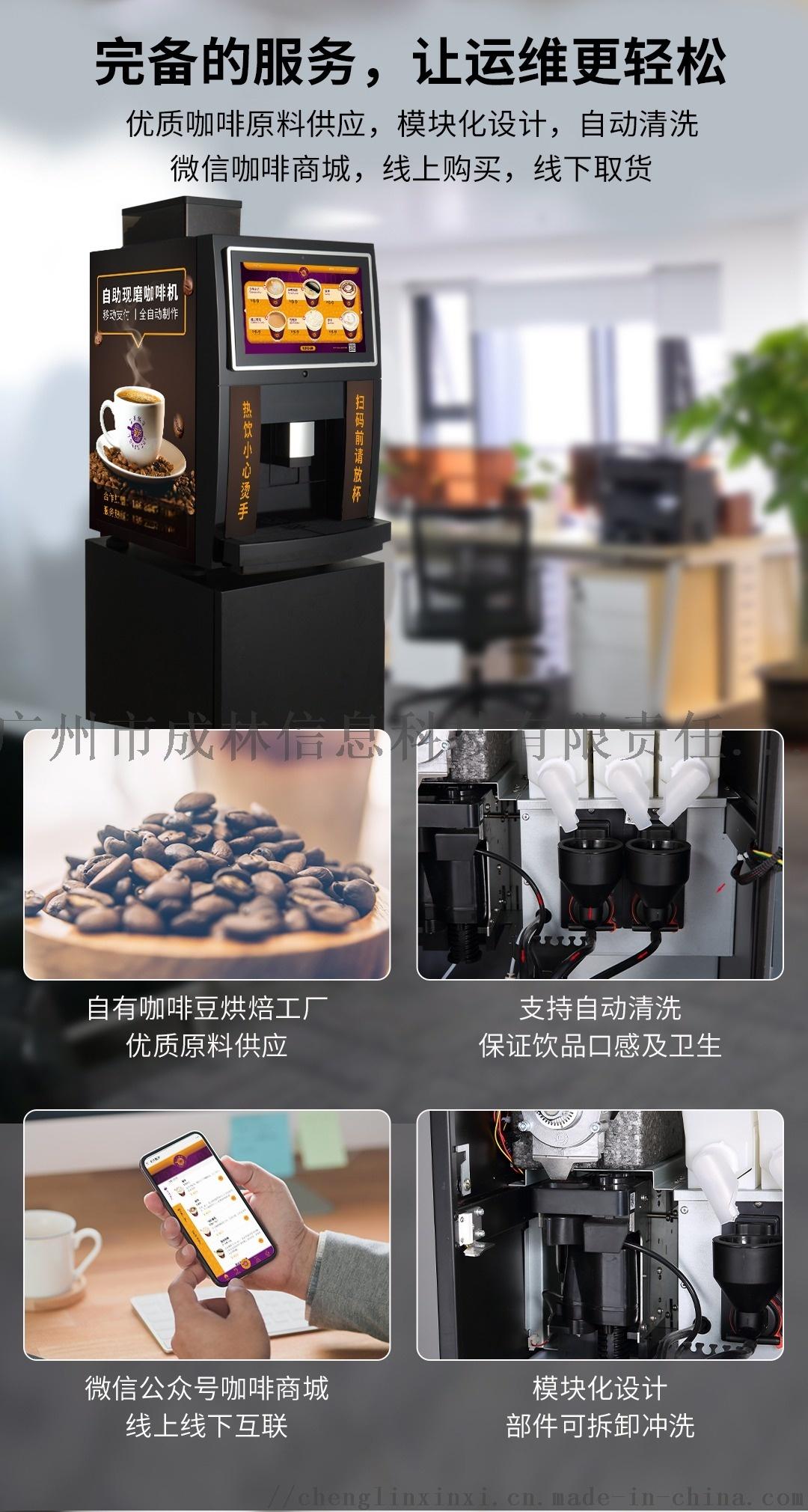 七天悦享商用咖啡机 全自动现磨咖啡机143291955