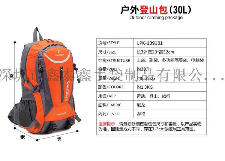 背包参数6.jpg