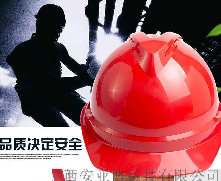 西安工地勞保防砸ABS安全帽15591059401112624975