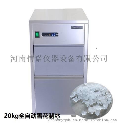 20kg全自动雪花制冰机.jpg