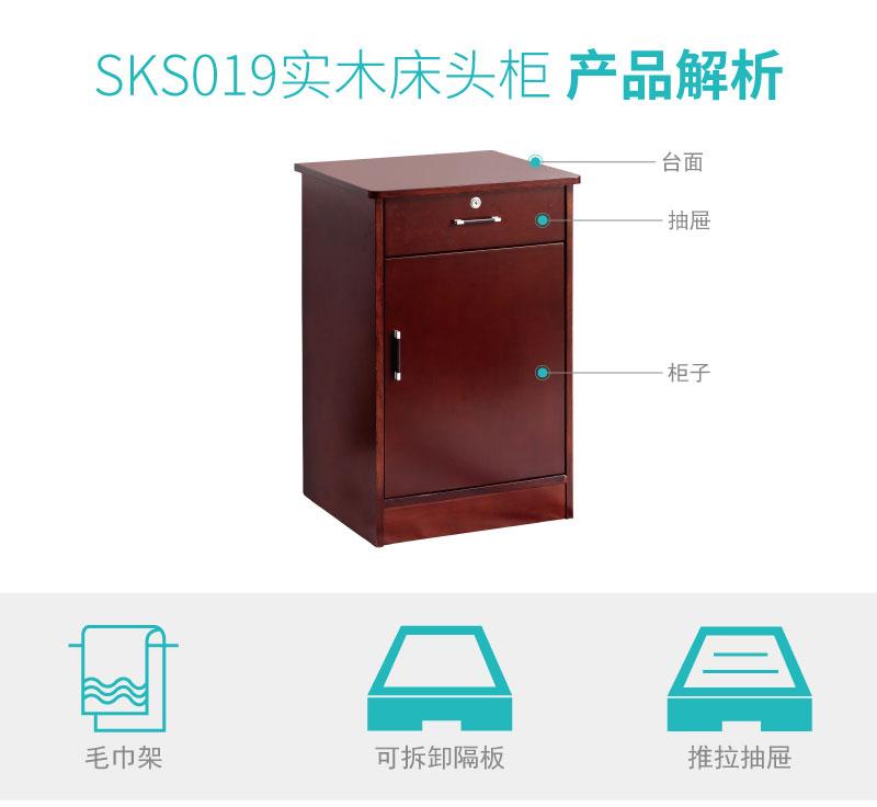 SKS019-01_02.jpg