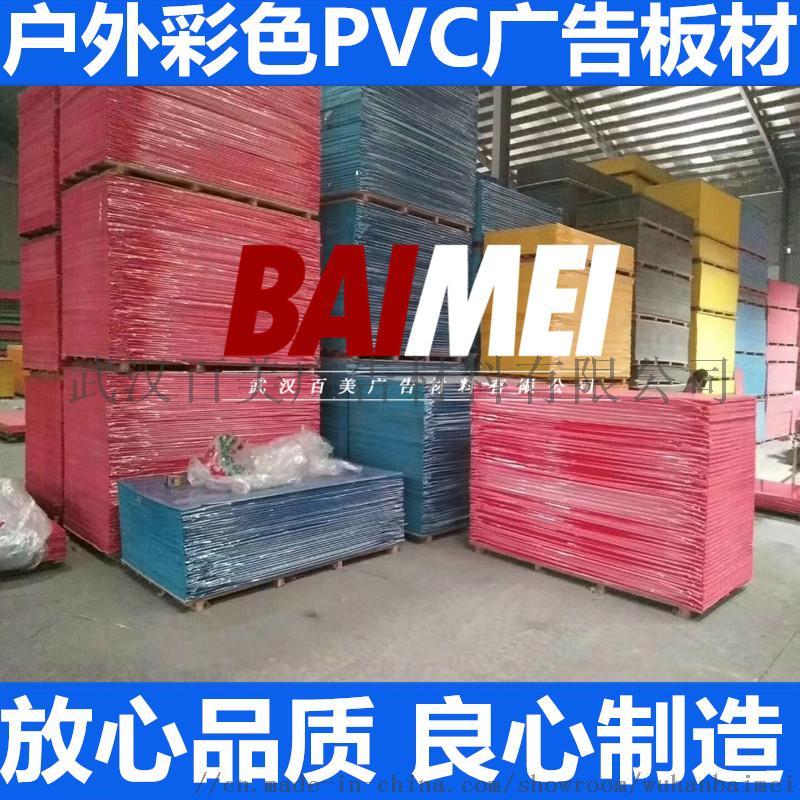 湖北PVC发泡板厂家/武汉PVC发泡板/武汉PVC结皮发泡板厂家838330895