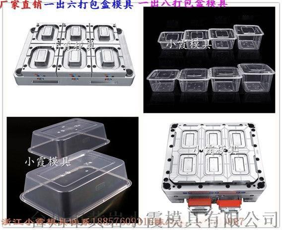 800ml一出六一次性透明酸菜鱼盒模具774195312